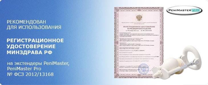 Рег. удостоверение Росздрава
