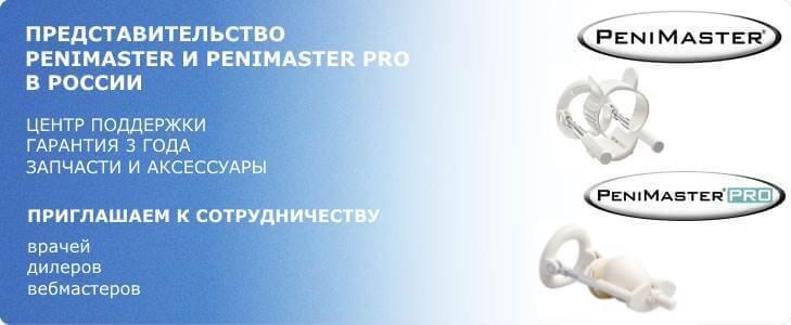 Представительство PeniMaster в России