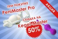 При покупке PeniMaster Pro – скидка 50% на Kegel-Master
