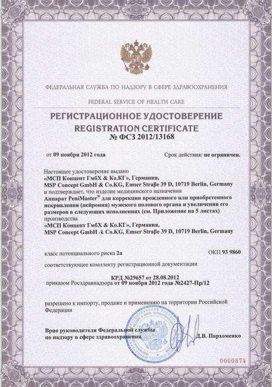 Регистрационное удостоверение Минздрава РФ