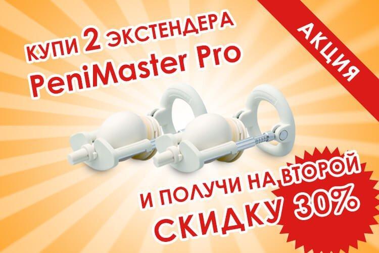 Скидка 30% на второй PeniMaster Pro при покупке двух экстендеров