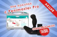 Скидка 15% на Nexus при покупке вместе с PeniMaster!