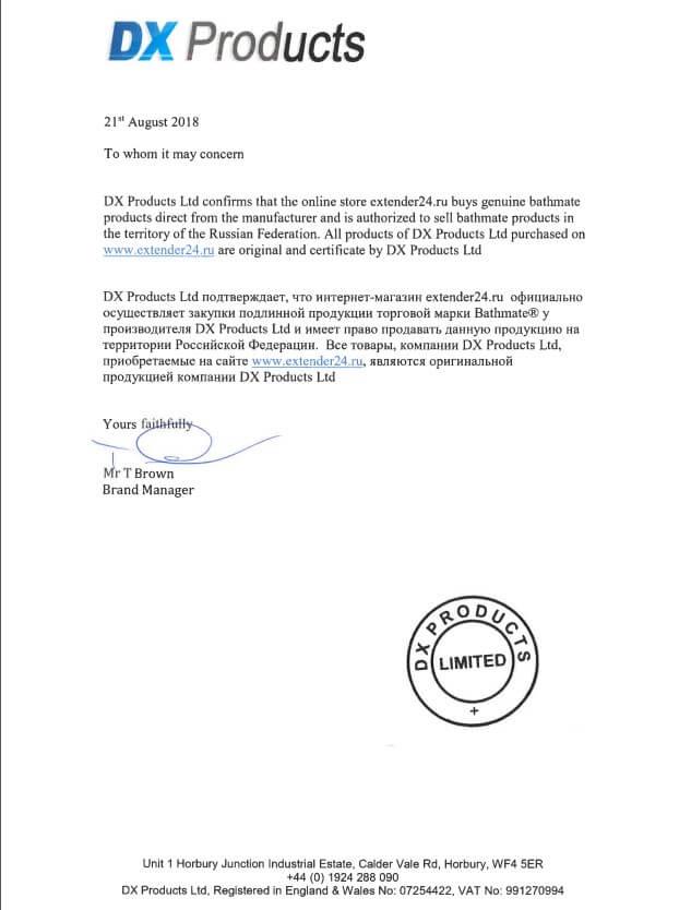 Сертификат подлинности гидропомп