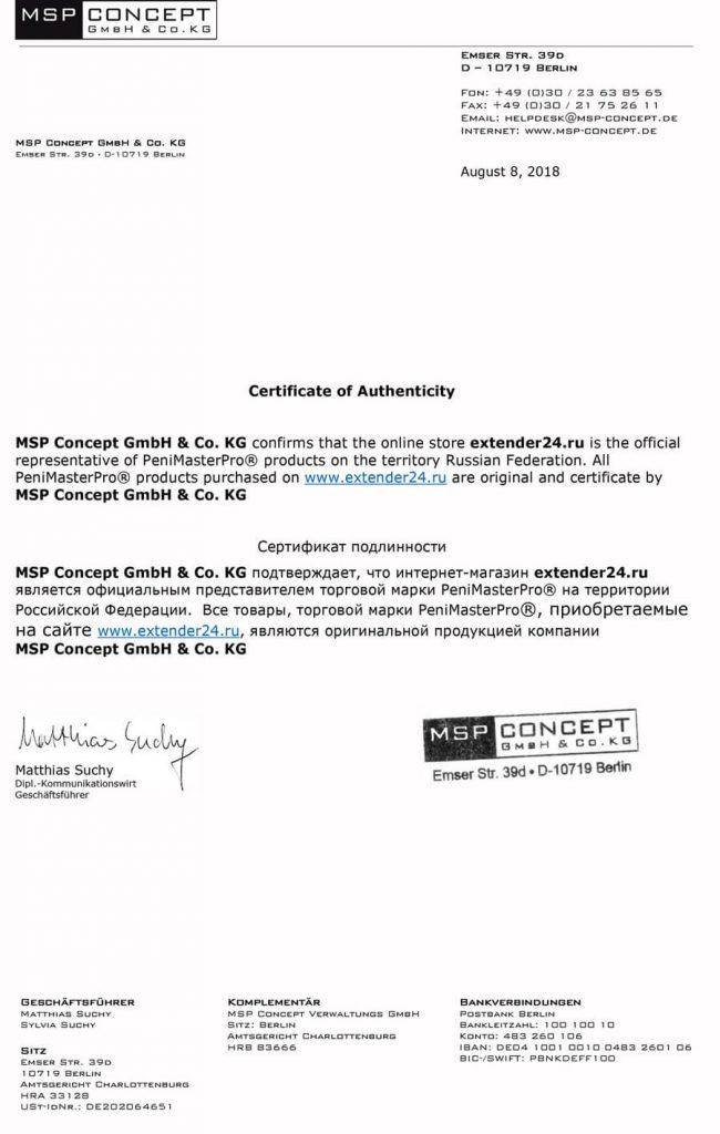 Сертификат на Penimaster Pro