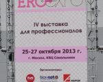 Участие в выставке EROEXPO