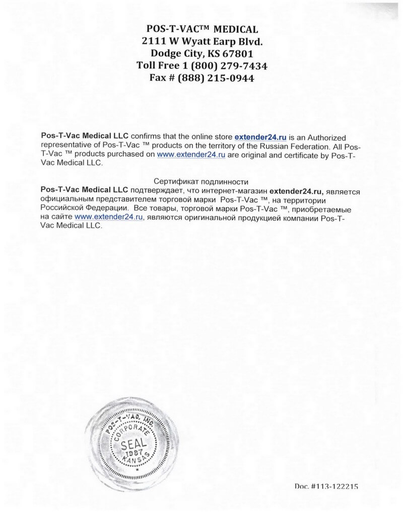 Сертификат на POS-T-VAC