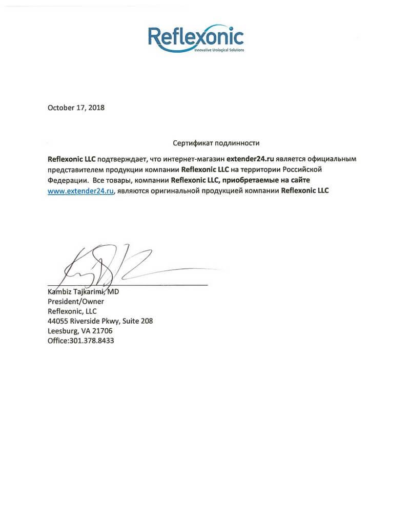 Сертификат на Viberect