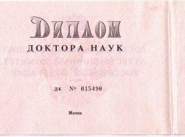 Диплом, подтверждающий докторскую степень наук д-ра Кравцова