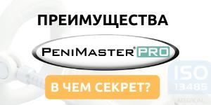Преимущества PeniMaster Pro