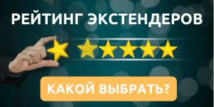 Рейтинг экстендеров