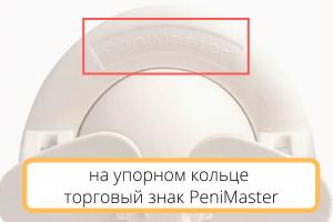 Торговый знак PeniMaster Pro