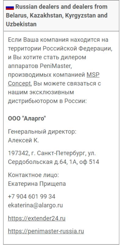 """ООО """"Аларго"""" эксклюзивный дистрибьютор PeniMaster Pro"""