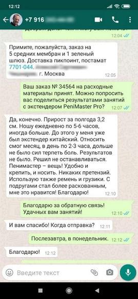 Пользователь о пенимастер про