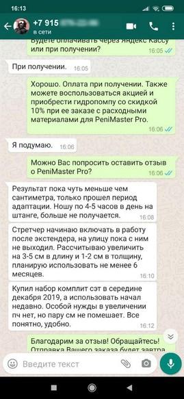Отзывы из Whatsapp