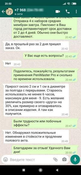 Отзывы о работе Extender24.ru