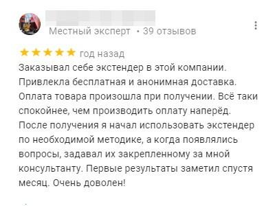 Отзыв в гугле о Extender24.ru