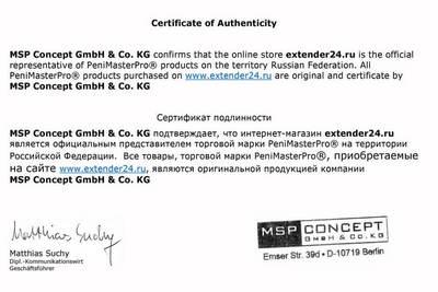 Сертификат подлинности Penimaster Pro Rod Expander System